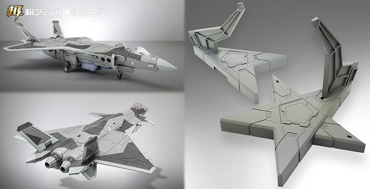 机神J20-黑闪LUMITENT机甲玩具